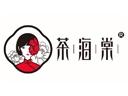 茶海棠奶茶饮品品牌logo