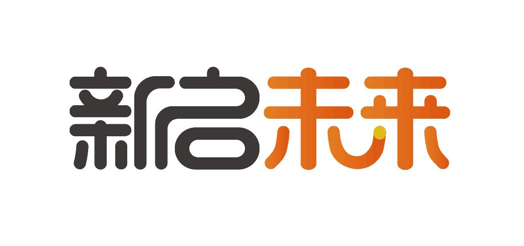 新启未来品牌logo