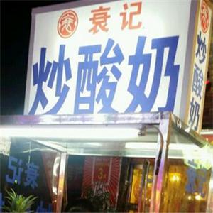 衰记炒酸奶雷竞技最新版