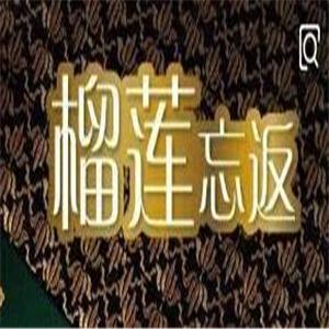 榴莲王返雷竞技最新版