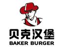 貝克漢堡小吃