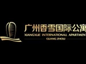 香雪国际酒店公寓雷竞技最新版