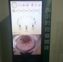 享入啡啡咖啡机产品2