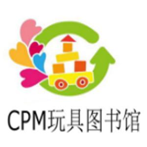 CPM玩具圖書館