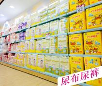 爱婴岛母婴店产品2