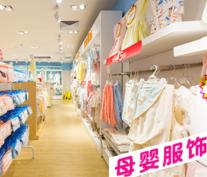爱婴岛母婴店产品7