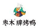 枣木牌烤鸭品牌logo