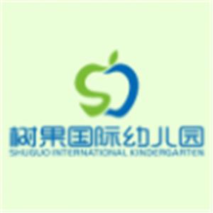 树果国际幼儿园加盟