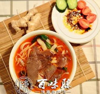 百味陳淮南牛肉湯