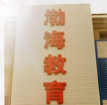渤海教育招牌