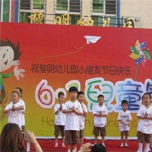 黎明幼儿园活动