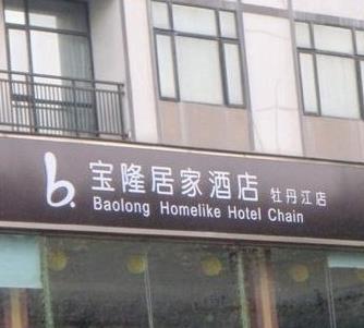 宝隆居家酒店加盟
