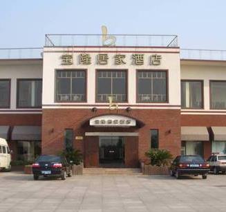 宝隆居家酒店门口