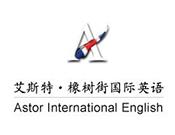 艾斯特橡樹街國際英語加盟