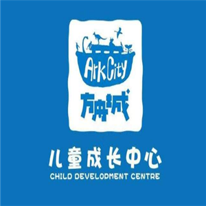 方舟城儿童成长中心