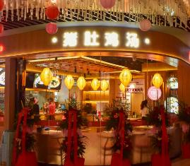 美颜素猪肚鸡汤饭门店3