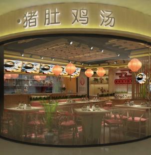 美颜素猪肚鸡汤饭门店4