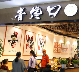 青饞口小份烤魚門店1