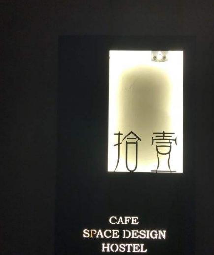 拾壹cafe加盟