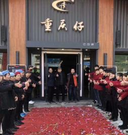重庆仔新派火锅门店1