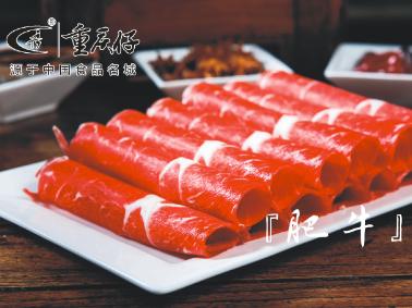 重庆仔新派火锅产品2