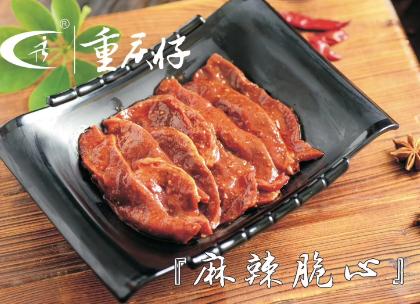 重庆仔新派火锅产品5