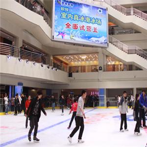 欧悦真冰溜冰场