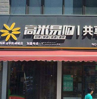 高米易购共享超市