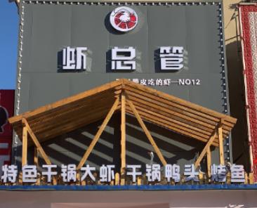 虾总管香辣虾门店1