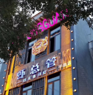 虾总管香辣虾门店3