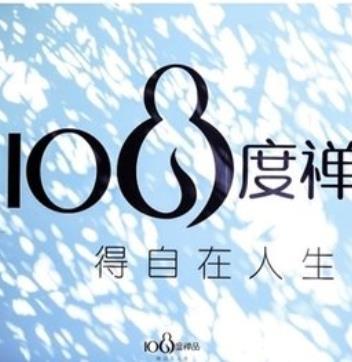 108度禅意生活