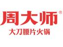 周大师大刀腰片雷竞技二维码下载品牌logo