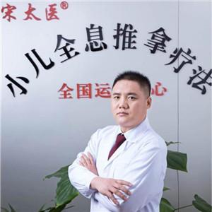 宋太医小儿推拿雷竞技最新版