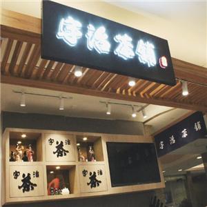 宇治茶铺加盟店