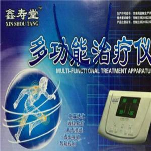 鑫寿堂治疗仪