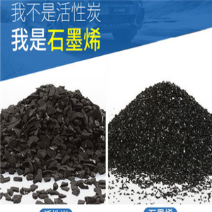 石墨烯活性炭