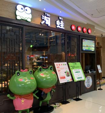 淘蛙油焖牛蛙门店3