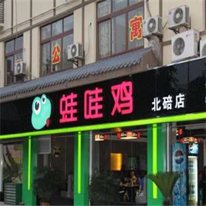 蛙哇鸡香锅年代加盟店