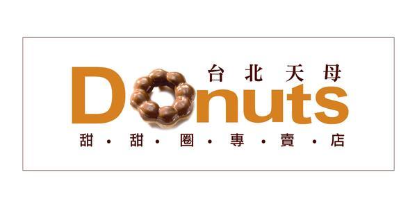 臺北天母甜甜圈專賣加盟