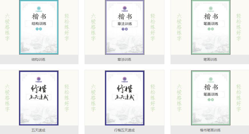 六棱格练字系列教材