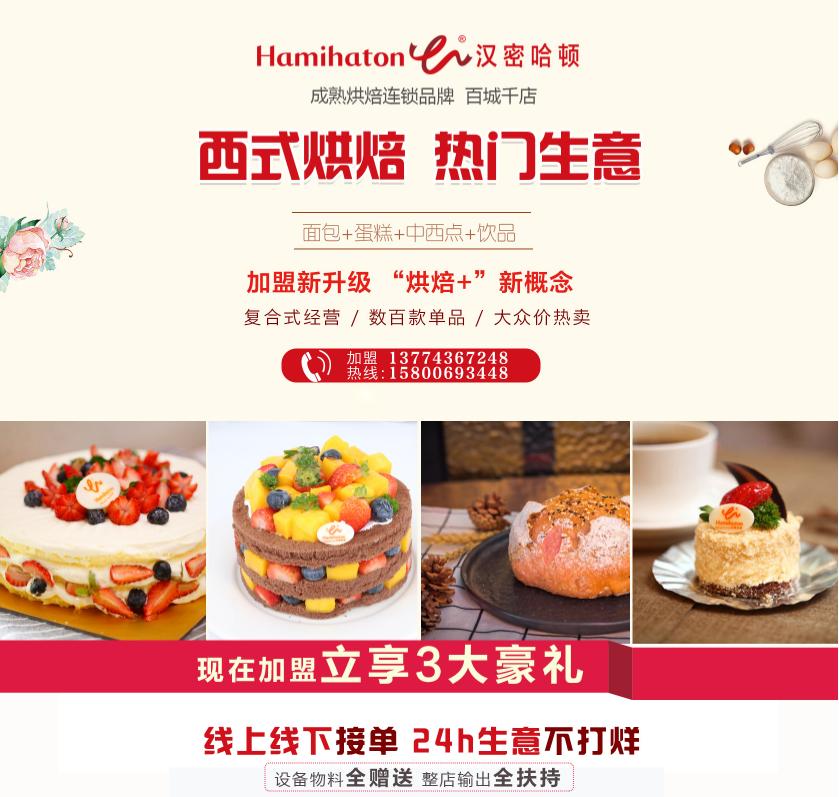 汉密哈顿烘焙店加盟