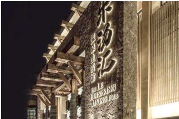 樂湯匯溫泉生活館logo
