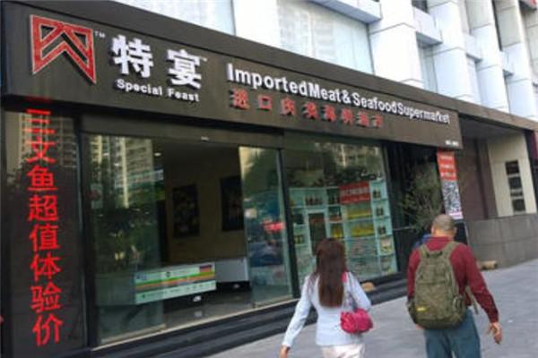 特宴进口肉类海鲜超市门店