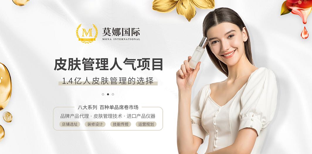 莫娜国际皮肤管理加盟1