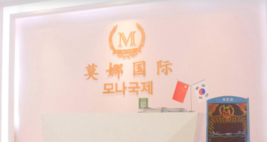 莫娜国际皮肤管理加盟5