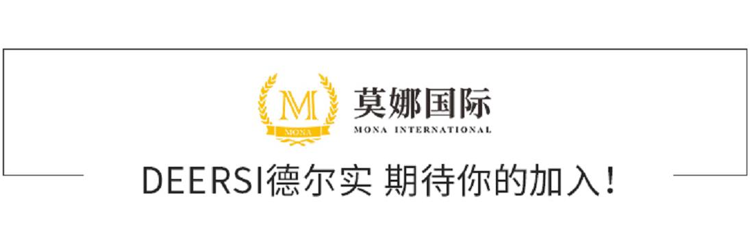 莫娜国际皮肤管理流程