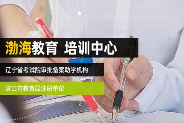 渤海教育宣传