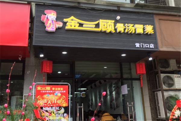 金三顾冒菜环境
