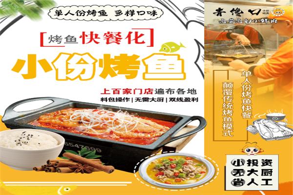 青饞口小份烤魚加盟