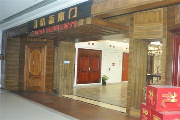 裕森木业门店